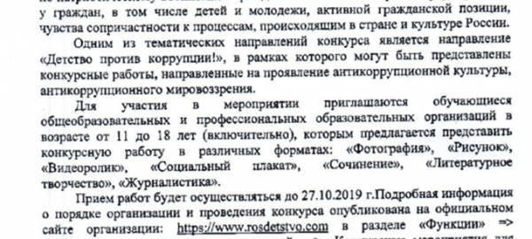 Конкурс «Моя гордость — Россия»