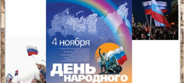 Классные часы к Дню народного единства