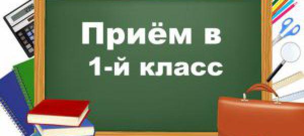 Приём детей в общеобразовательные учреждения через Единый портал государственных и муниципальных услуг