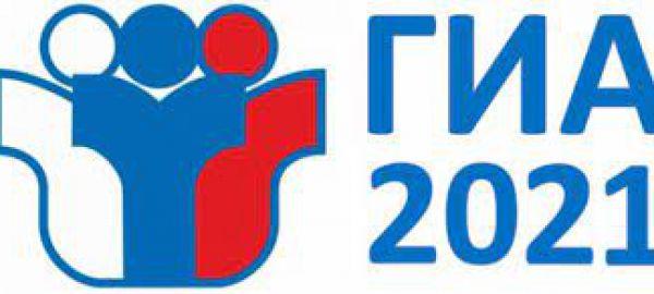 Особенности проведения государственной итоговой аттестации в 2020-2021 учебном году
