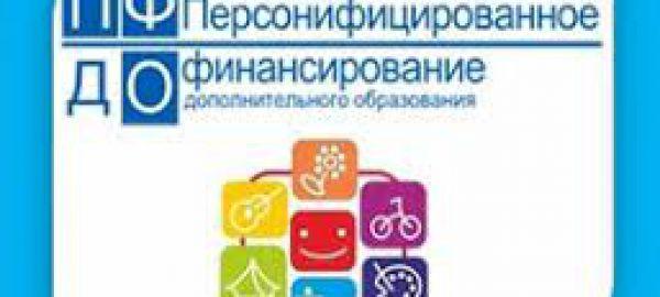 ПФДО — система персонифицированного финансирования дополнительного образования для детей