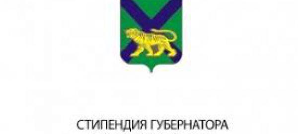 Стипендия Губернатора Приморского края для одаренных детей