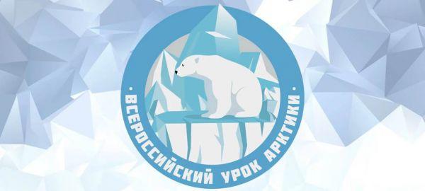 Всероссийский урок Арктики 2021
